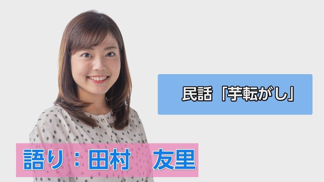 RCCアナウンサー読み聞かせ動画