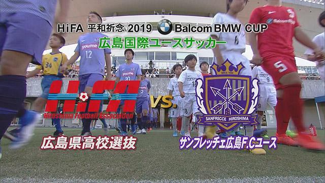 2019年8月8日(木)16:00~ 広島県高校選抜U18 vs サンフレッチェ広島F.Cユース 前半戦