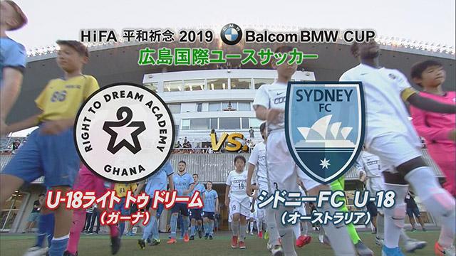 2019年8月8日(木)18:00~ U18 ライト トゥ ドリーム(ガーナ) vs シドニーFC U18(オーストラリア) 前半戦
