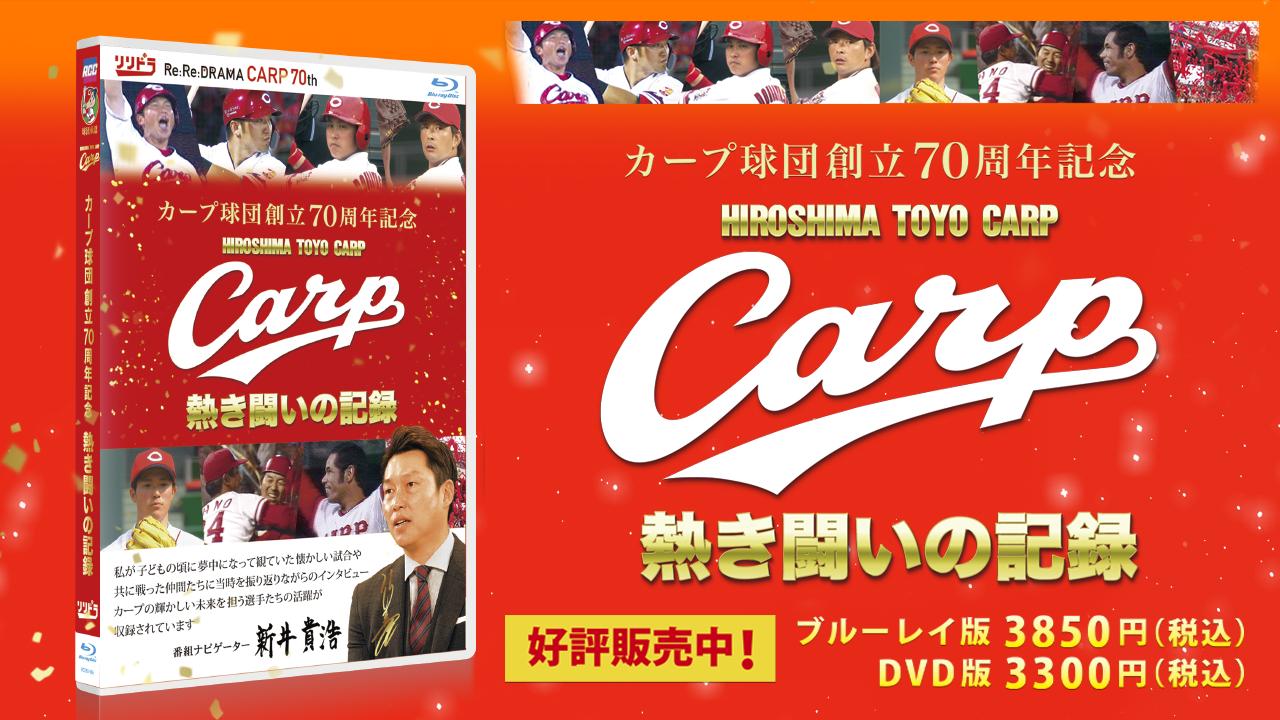 カープ球団創立70周年記念DVD 2020熱き闘いの記録