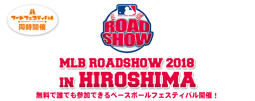 mlb roadshow 2018 in hiroshima 2018年10月27日28日同時開催イベント 旧
