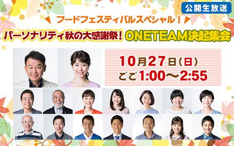 フードフェスティバルスペシャル!パーソナリティ秋の大感謝祭!ONETEAM決起集会