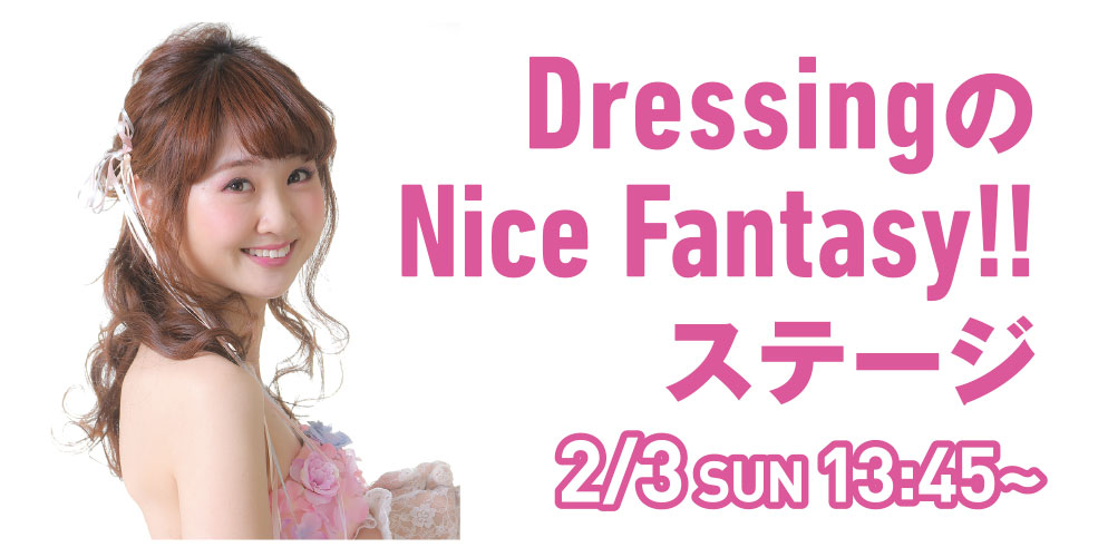 DressingのNiceFantasy!!ステージ