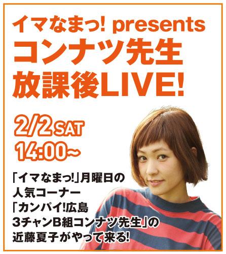 イマなま! Presents コンナツ先生 放課後LIVE!