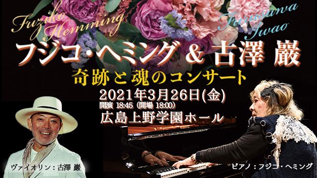 2021年3月26日(金)『フジコ・ヘミング&古澤巖 奇跡と魂のコンサート 広島公演』広島文化学園HBGホール