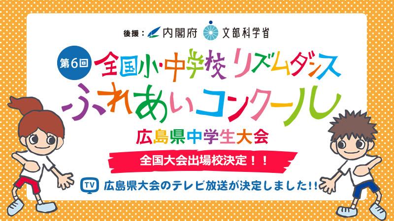 第6回全国小・中学校リズムダンスふれあいコンクール広島県中学生大会