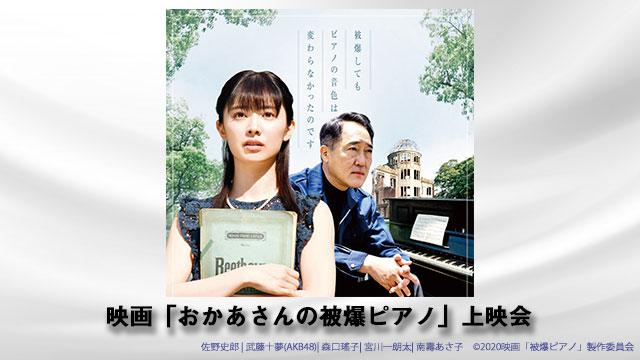 映画「おかあさんの被爆ピアノ」上映会