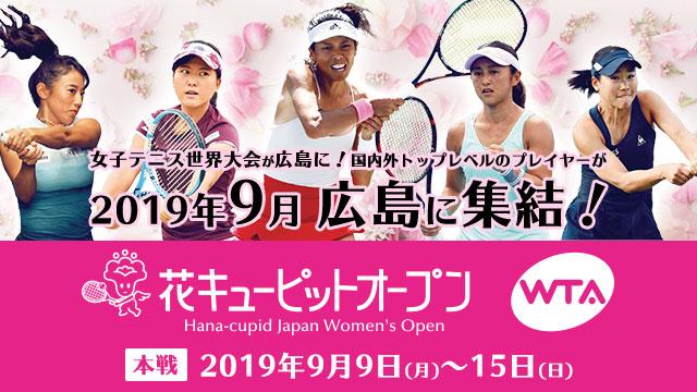 花キューピットジャパンウイメンズオープンテニスチャンピオンシップス