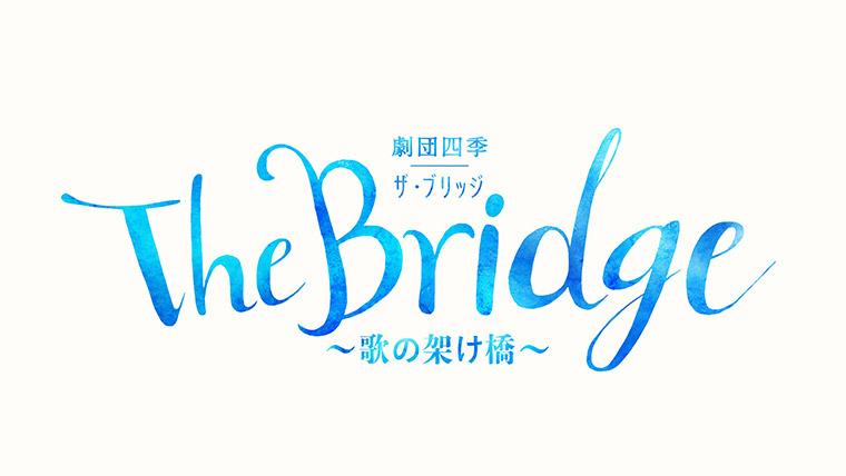 劇団四季 The Bridge ~歌の架け橋~