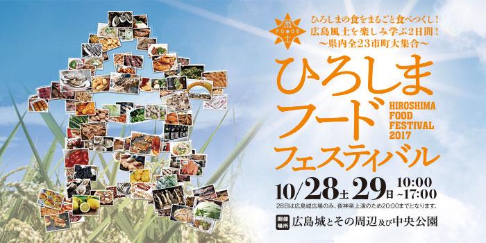 ひろしまフードフェスティバル2017