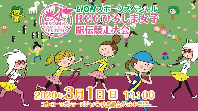 LIONスポーツスペシャル RCCひろしま女子駅伝競走大