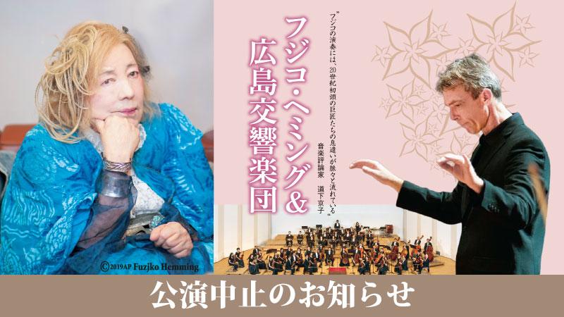 フジコ・ヘミング&広島交響楽団