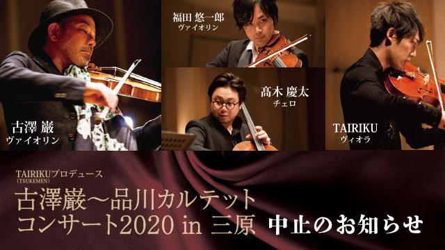 古澤巌~品川カルテットコンサート2020 in 三原