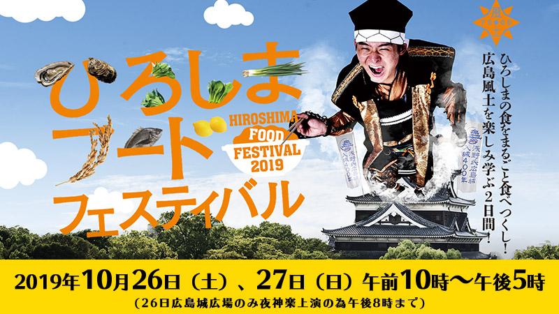 ひろしまフードフェスティバル2019