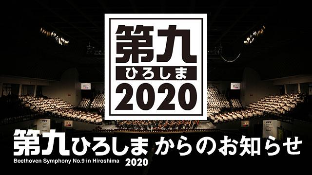 第九ひろしま2020からのお知らせ