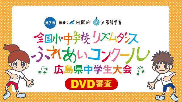 第7回全国小・中学校リズムダンスふれあいコンクール広島県中学生大会(DVD審査)