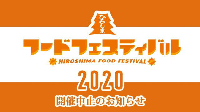 ひろしま フードフェスティバル2020からのお知らせ