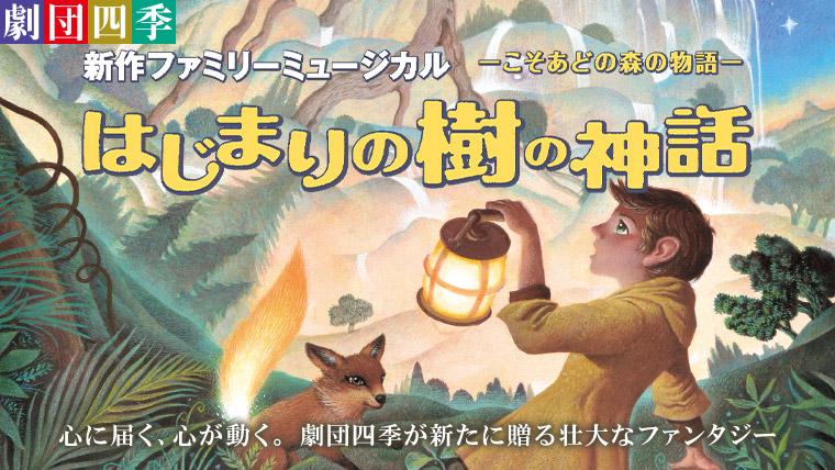 劇団四季 ファミリーミュージカル はじまりの樹の神話