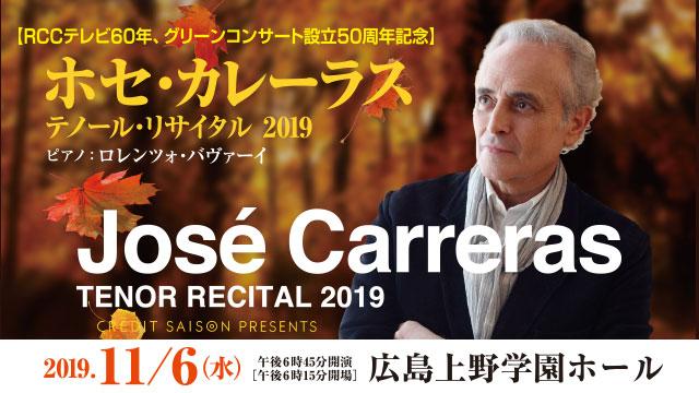 ホセ・カレーラス テノール・リサイタル2019 広島公演