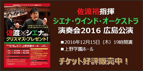 佐渡裕指揮シエナ・ウインド・オーケストラ演奏会2016 広島公演