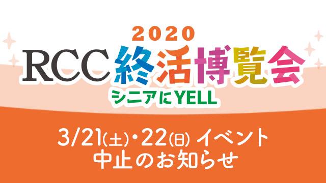 2020RCC終活博覧会シニアにYELL