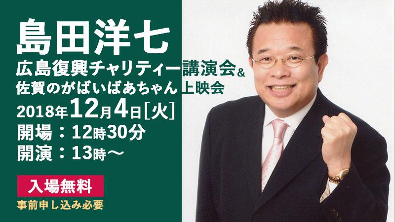 島田洋七 広島復興チャリティー講演会&佐賀のがばいばあちゃん上映会