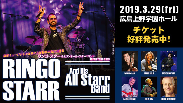 RINGO STARR And His All Starr Band Japan Tour 2019 チケット好評販売中!