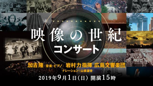 映像の世紀コンサート