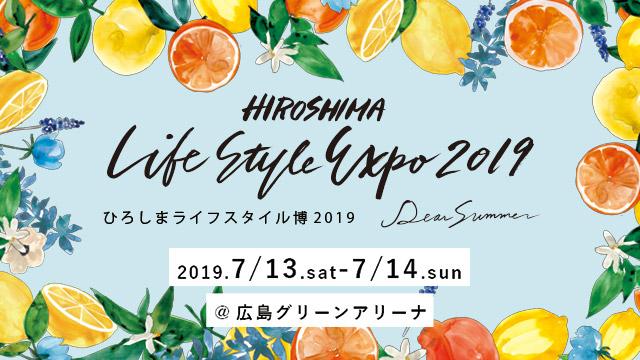 ひろしまライフスタイル博2019