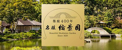 築庭400年 名勝 縮景園