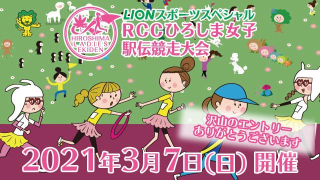 RCCひろしま女子駅伝競走大会