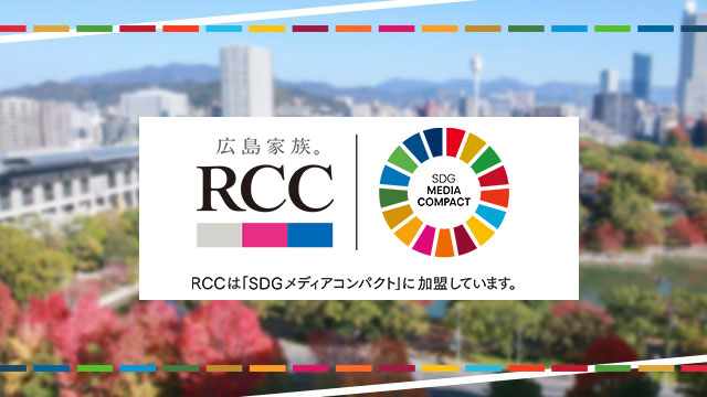 SDGs メディアコンパクト