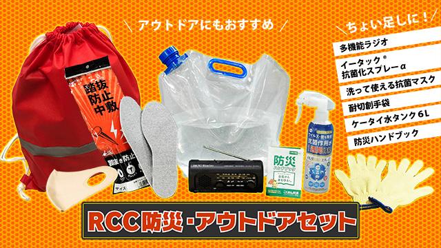 RCC 防災・アウトドアセット