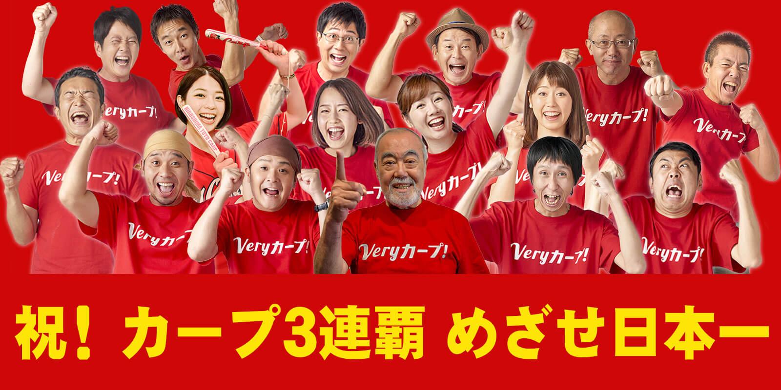 祝!カープ3連覇 めざせ日本一