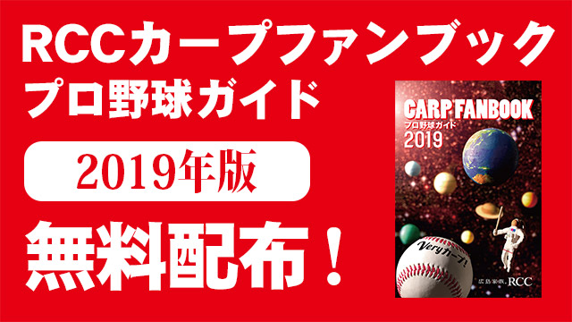 2019年度版 RCCプロ野球ガイドのお知らせ
