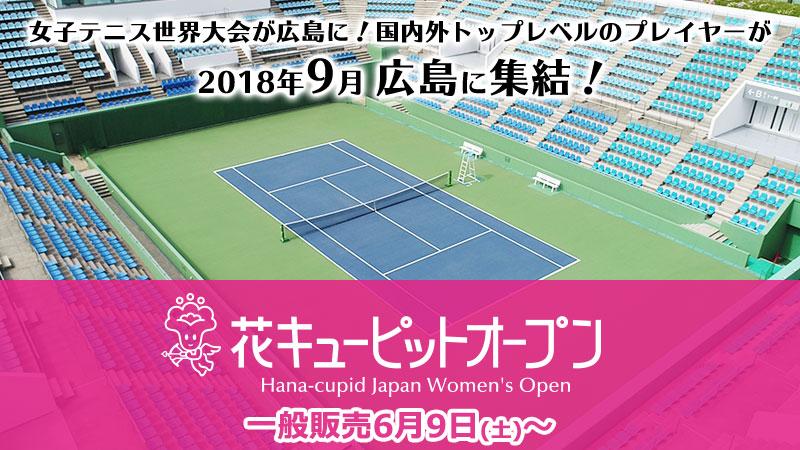 花キューピットオープン テニス