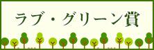 RCC ラブ・グリーン賞