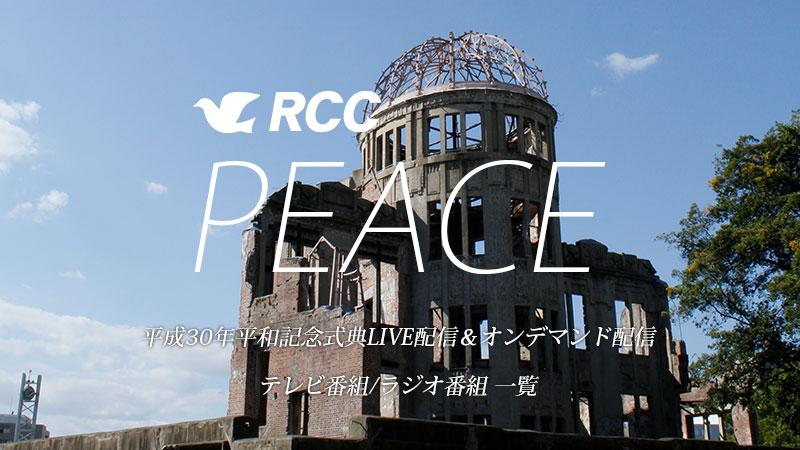RCC PEACE