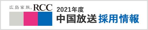 中国放送採用情報