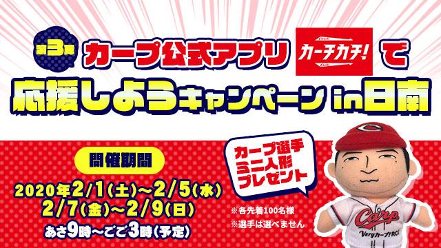 第3弾 カープ公式アプリ「カーチカチ!」で応援しようキャンペーンin日南