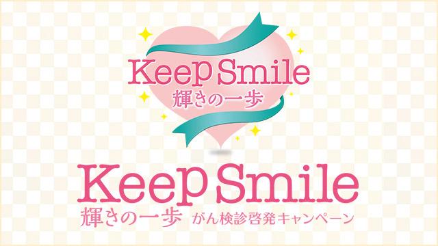 keepsmile 輝きの一歩 がん検診啓発キャンペーン