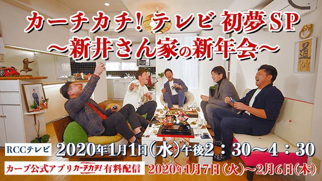 Veryカープ!SP 第1部 カーチカチ!テレビ 初夢SP ~新井さん家の新年会~
