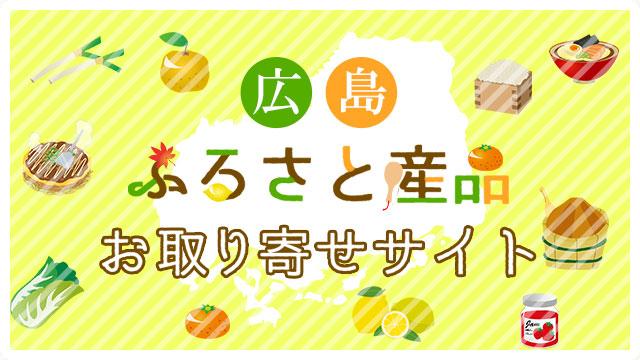 広島ふるさと産品お取り寄せサイト