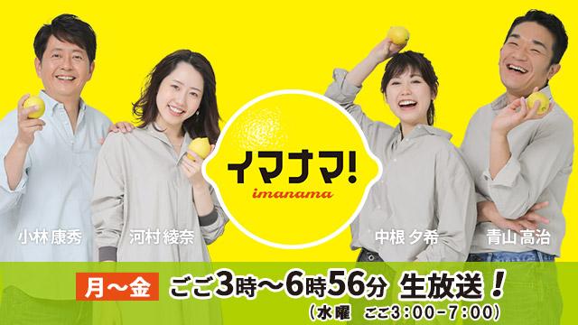 RCCテレビ イマナマ!