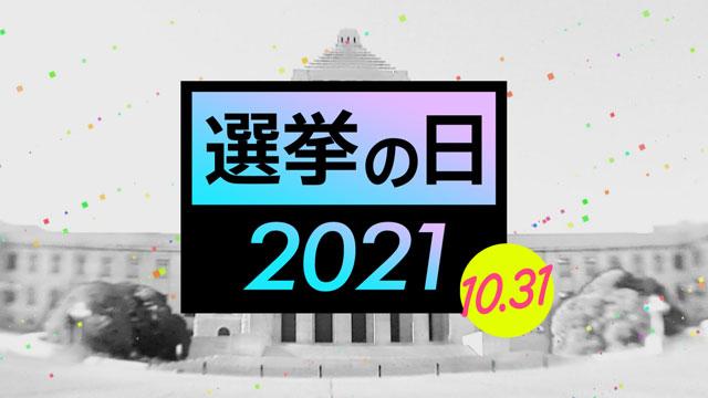選挙の日2021