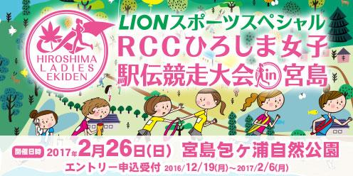 第1回RCCひろしま女子駅伝競走大会