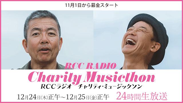 RCCラジオ チャリティ・ミュージックソン