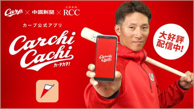 カープ公式アプリ カーチカチ!