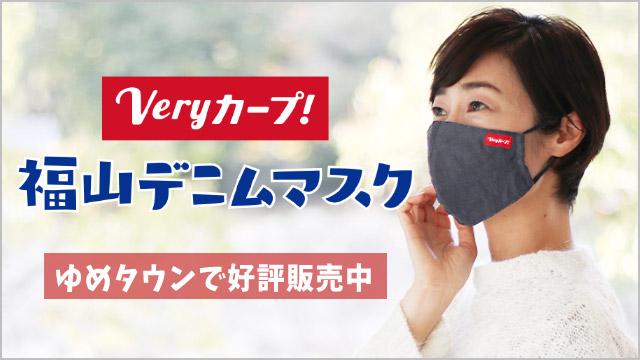 Veryカープ!福山デニムマスク