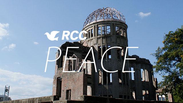 平和記念コンテンツ  RCC PEACE